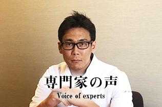 専門家の声