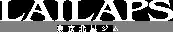 ライラプス 東京北星ジム